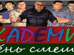 Бенефис команды «Академия»