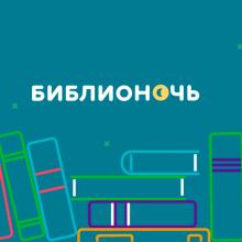 Очень интересно: необычная программа «Библионочи» в Талицкой библиотеке