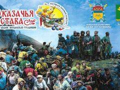 Фестиваль казачьей культуры пройдет 15 августа на Ургинском пруду