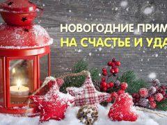 Новогодние приметы и поверья