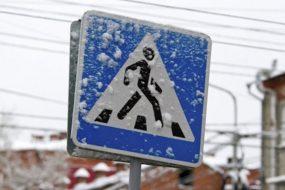 Вниманию водителей и пешеходов