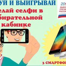 Кому достались смартфоны за селфи?