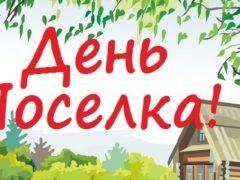 В субботу Троицкий отметит День поселка