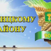 Фильм к 90-летию Талицкого района