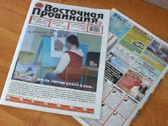 Газета в «цвете»