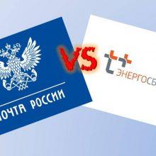 Почта России прекратила прием платежей  по квитанциям «ЭнергосбыТ Плюс»