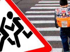 Особое внимание к школьникам на дорогах