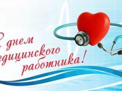 С праздником, дорогие медики!