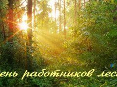 День Лесной промышленности