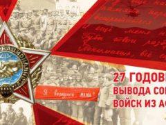 Памятные мероприятия, посвященные 27-ой годовщине вывода Советских войск из Афганистана