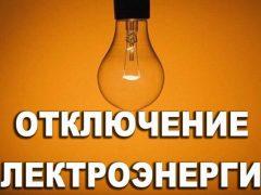 Отключение электроэнергии в городе: где и когда