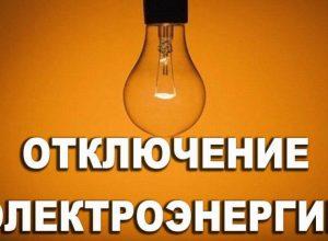 Информация по отключению электроэнергии