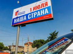 Власти объяснили, почему уральцы не пропустят голосование 1 июля — материал URA.RU