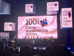 Союз журналистов России — за плечами целый век