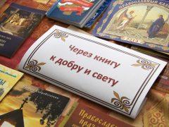 Талицкая библиотека приглашает на День православной книги