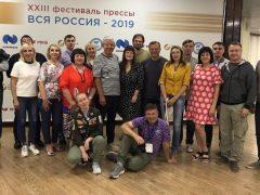 В Сочи стартовал ежегодный Форум современной журналистики «Вся Россия»