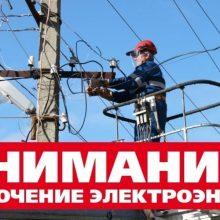Отключение электроэнергии по району