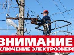 Отключения электроэнергии по району