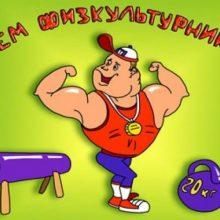 С днем физкультурника!
