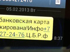 SMS от мошенников