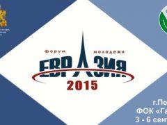 Молодежная среда: Форум Евразия 2015