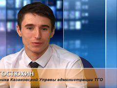 Диалог с и.о начальника Казаковской управы администрации ТГО