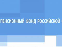 Изменения ПФ РФ