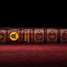 Книга юнкора. Посмотрите выпуск — получите приз!