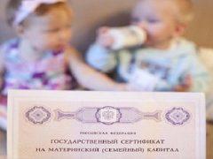 Продлят выдачу материнского капитала