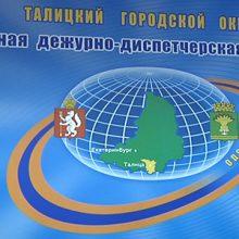 ЕДДС Талицы одна из лучших служб области.