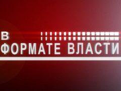В формате власти: визит министра Сергея Бидонько