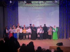 Третий открытый фестиваль православной песни «Благодать»