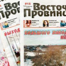 Читай «Восточку» — оставайся с нами!