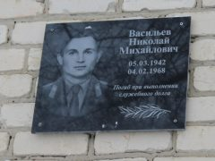 В память о герое Васильеве