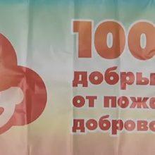 10 тысяч добрых дел