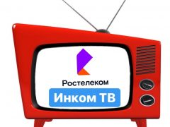 «ИНКОМ ТВ» начал вещание в кабельном телевидении «Ростелеком»