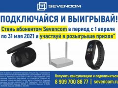 Sevencom разыгрывает призы!