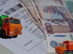 ЕМУП «Спецавтобаза»: квитанции с некорректными данными пригодны для совершения платежей