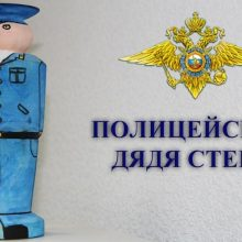 Полицейские Талицы подвели итоги Всероссийского конкурса детского творчества «Полицейский дядя Степа»