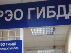 График работы РЭО ГИБДД в новогодние каникулы