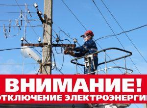 Отключение электричества на Маяне
