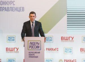 «Лидеры России» — итоги полуфинала