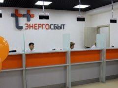 «ЭнергосбыТ Плюс» возобновил очный прием клиентов