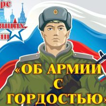 Объявляем конкурс «Об армии с гордостью»