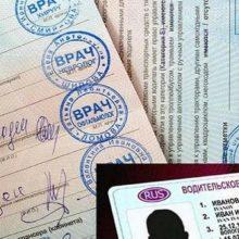 Свердловские наркологи разъясняют новый порядок получения медзаключения для водителей