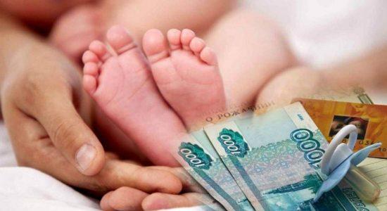 Выплаты за первого ребенка: кому положены