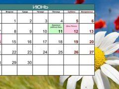 Третья неделя июня будет единственной короткой рабочей неделей за лето