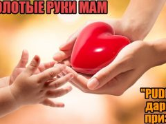 Внимание, конкурс «Золотые руки мамы»