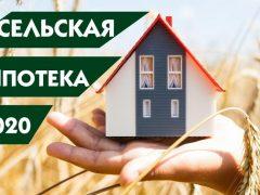 2,7% против COVID: свердловчане взяли 1 млрд рублей сельской ипотеки у Россельхозбанка