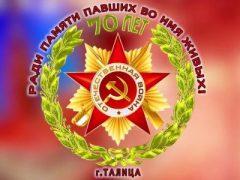 Поздравления С Днем Победы — 9 мая